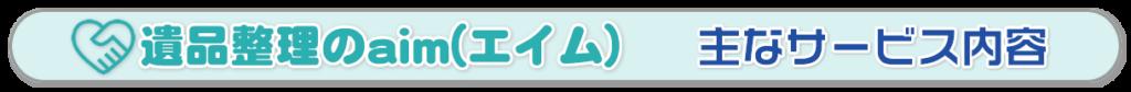 遺品整理aim(エイム)の主なサービス内容