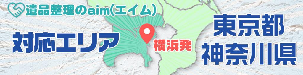 対応エリアは神奈川県と東京都